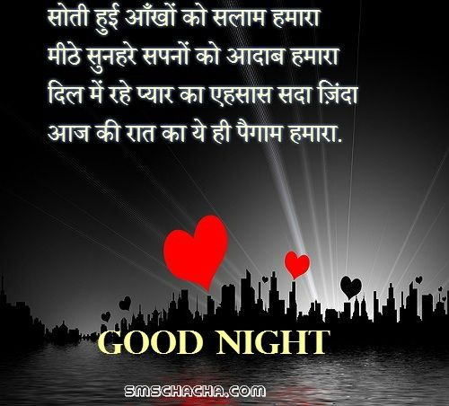 Good Night Love Shayari Picture Whatsapp And Facebook Status