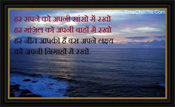 Inspirational Shayari Picture For Whatsapp Group