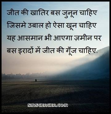 Life Whatsapp Shayari Message Inspirational Hindi