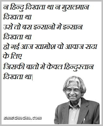 About abdul kalam essay in hindi