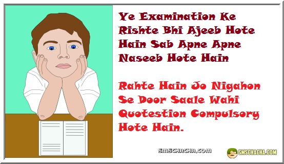 ca exam funny shayari status whatsapp and facebook