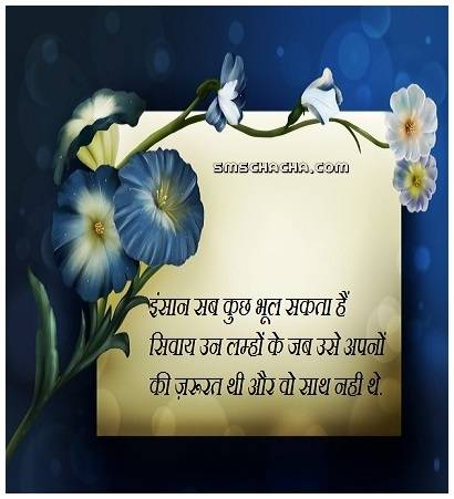 good day facebook quotes suvichar hindi friends