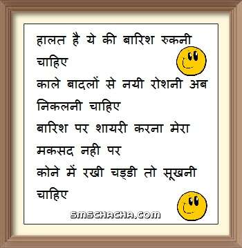 funny rain hindi saying whatsapp group image