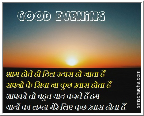 Shaam Whatsapp Shayari Message