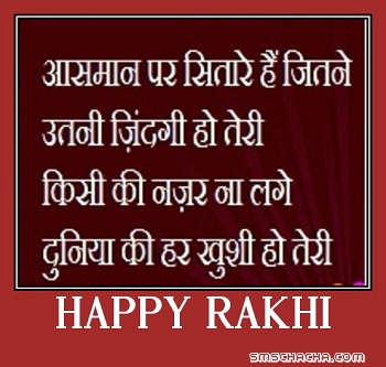 happy rakhi shayari status whatsapp and facebook