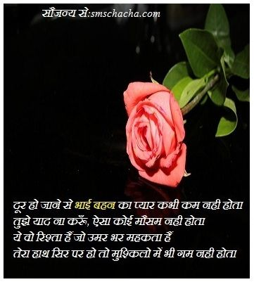 Bhai Behan Shayari Message