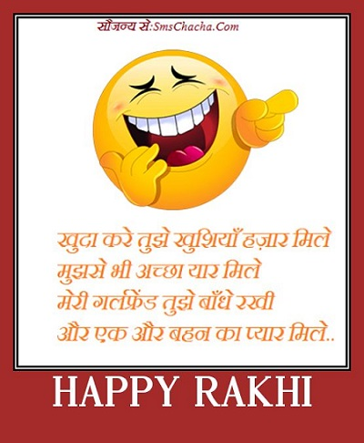 funny rakhi sms jokes for facebook share whatsapp wallpaper
