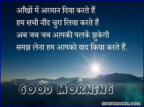 Good Morning Yaad Shayari Hindi
