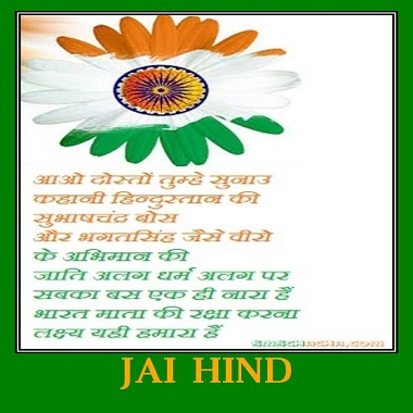 independence day shayari wallpaper group wall post