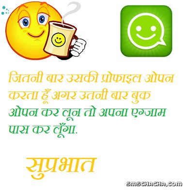 suprabhat jokes hindi for whatsapp group members and admin