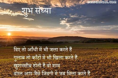 good evening whatsapp shayari For Group