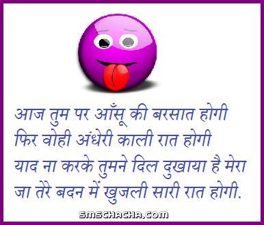 funny good night whatsapp shayari image