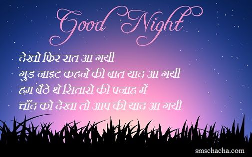 Good Night Hindi Whatsapp Status Wallpaper