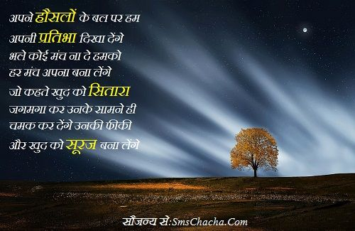 Motivational Hindi Shayari Whatsapp Group wallpaper and image