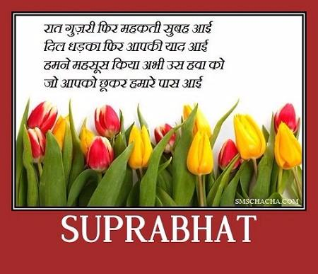 suprabhat shayari sms image for whatsapp and facebook