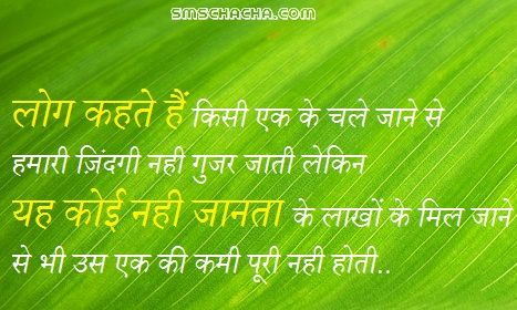 Good Morning Hindi Quotes Message