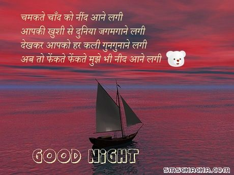 Good Night Jokes And Shayari Latest Picture