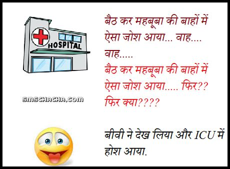 Jokes Shayari For Friends In Hindi