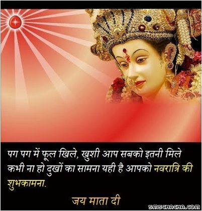 Navratri Shayari Hindi Picture For Whatsapp And Facebook Share