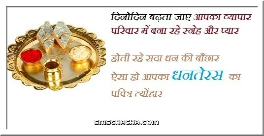 Happy Dhanteras Picture Whatsapp And Facebook