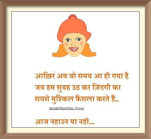 valentine day quotes for boyfriend in hindi - Funny Winter Shayari With Image Whatsapp And