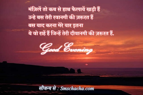 Good Evening Hindi Shayari Status Wallpaper