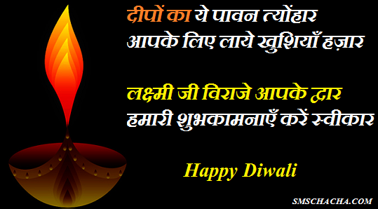diwali status hindi for whatsapp and facebook share