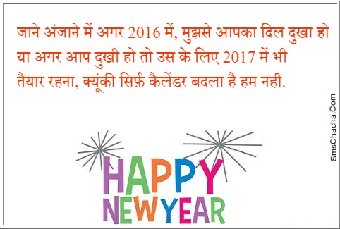 Happy New Year Funny Image Whatsapp And Facebook Share