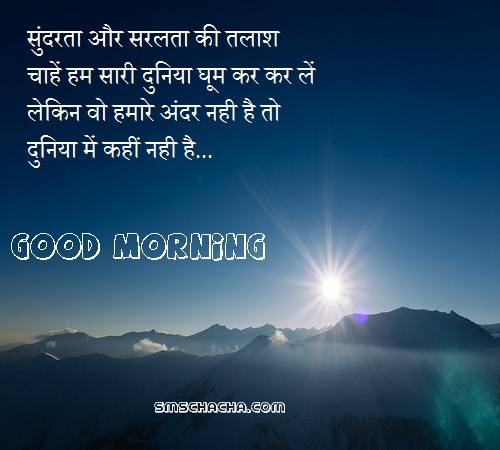 "Good Morning Sunday Whatsapp Status : Search results for ""good morning sunday with shayari"