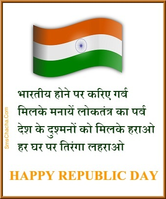 Republic Day Status Image Facebook And Whatsapp DP