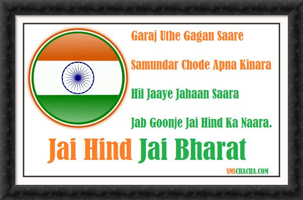 Republic Day Wallpaper Shayari Hindi Whatsapp And Facebook Share