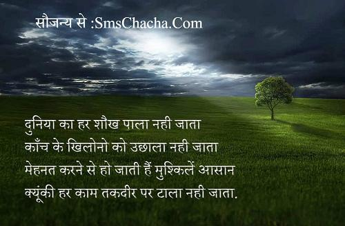 Motivational Shayari About Life Picture Message