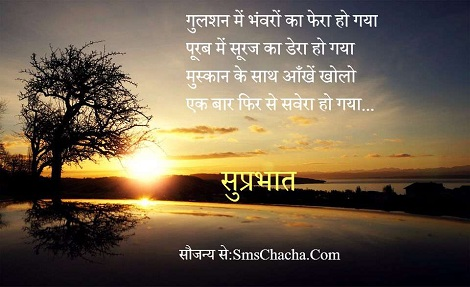 Suprabhat Picture Sms Image For Whatsapp