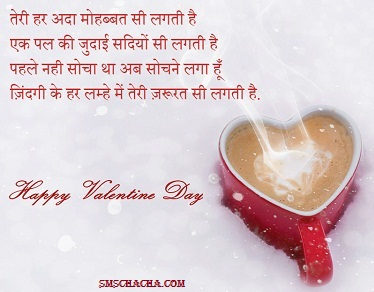 Valentine Day Sher O Shayari Hindi With Wallpaper Message For Whatsapp And Facebook