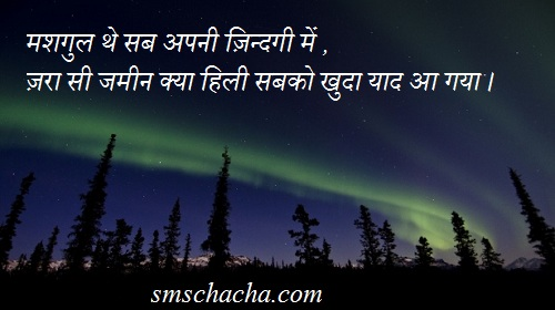 Earthquake Whatsapp DP Hindi Shayari Status