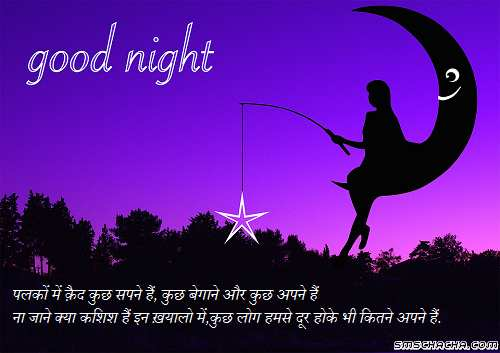 good night hd wallpaper hindi for whatsapp friend group