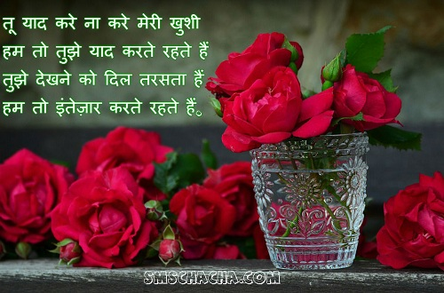 Miss You Hindi Shayari For Girlfriend Love
