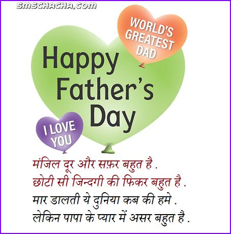 Fathers Day Hindi Status DP Whatsapp And Facebook Share