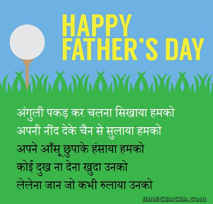 Fathers Day Shayari Picture Whatsapp And Facebook Share