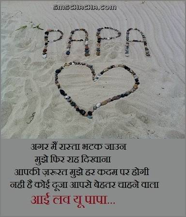 I Love You Papa Shayari Pic Whatsapp And Facebook Wall
