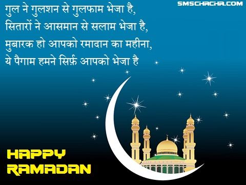 Ramadan Shayari Wallpaper Facebook And Whatsapp Post