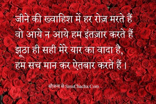 Sad Aitbaar Shayari Picture Whatsapp Group