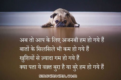 Sad Shayari About Waqt With Wallpaper