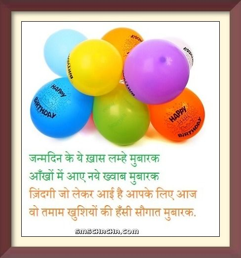 happy birthday shayari for whatsapp group wallpaper and image
