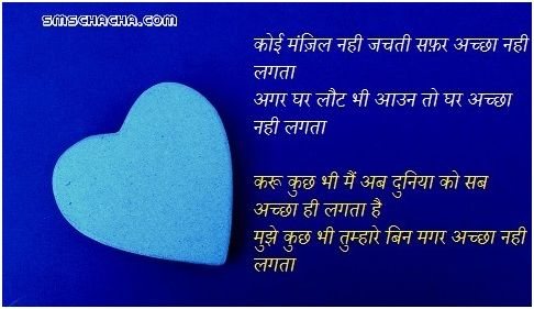 missing you alot shayari pic scraps for wife and husband