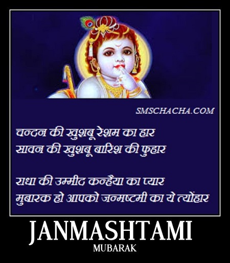 janmashtami shayari 2016 wallpaper facebook and whatsapp share