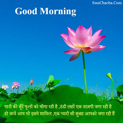 morning picture sms hindi download hd whatsapp and facebook