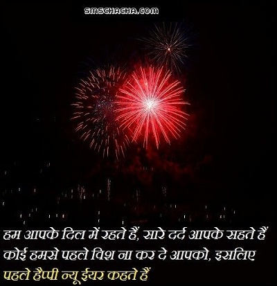 Happy New Year Advance Shayari Image Whatsapp And Facebook Share