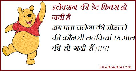 funny election cartoon image sms for whatsapp and facebook friends
