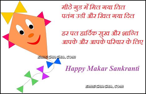 Makar Sankranti Hindi Wallpaper For Whatsapp Group And Facebook Wall Post